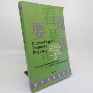 Chinese-English Frequency Dictionary - Yong Ho
